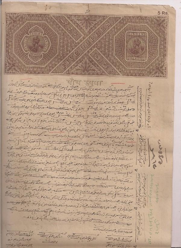 Stamp Paper Rs 5, George V